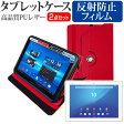 送料無料(メール便/DM便) SONY Xperia Z4 Tablet Wi-Fiモデル SGP712JP/W[10.1インチ]360度回転スタンド機能 レザー タブレットケース & 液晶保護フィルム(反射防止) 赤