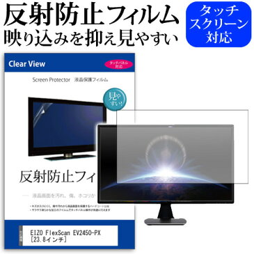 【ポイント10倍】EIZO FlexScan EV2450[23.8インチ]反射防止 ノングレア 液晶保護フィルム 保護フィルム 送料無料 メール便/DM便