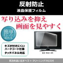 送料無料(メール便/DM便) 東芝 REGZA 32R1[32インチ]反射防止 ノングレア 液晶保護フィルム 液晶TV 保護フィルム