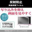 【メール便は送料無料】SONY BRAVIA KDL-22EX420[22インチ]反射防止 ノングレア 液晶保護フィルム 液晶TV 保護フィルム 02P01Oct16