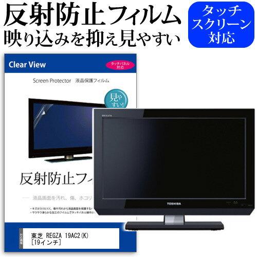 東芝 REGZA 19A1,19AC2[19インチ]反射防止 ノングレア 液晶保護フィルム 液晶TV 保護フィルム 送料無料 メール便/DM便