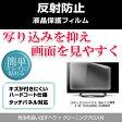 【メール便は送料無料】LGエレクトロニクス Smart CINEMA 3D TV 32LA6600,32LM6600[32インチ]反射防止 ノングレア 液晶保護フィルム 液晶TV 保護フィルム 02P01Oct16