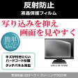 【メール便は送料無料】neXXion WS-TV1955B[19インチ]反射防止 ノングレア 液晶保護フィルム 液晶TV 保護フィルム 02P01Oct16
