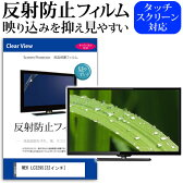 【メール便は送料無料】MEK LC3295[31.5インチ]反射防止 ノングレア 液晶保護フィルム 液晶TV 保護フィルム 02P01Oct16