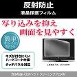 送料無料(メール便/DM便) 三菱電機 REAL LCD-A32BHR7[32インチ]反射防止 ノングレア 液晶保護フィルム 液晶TV 保護フィルム