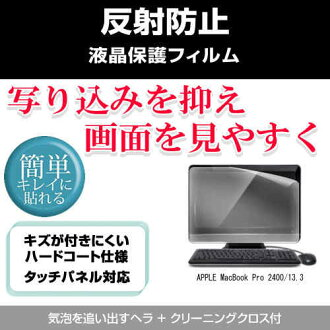 APPLE MacBook Pro 2400/13.3[13.3英寸]反射防止無眩光液晶屏保護膜保護膜02P01Oct16