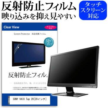 SONY VAIO Tap 20[20インチ]反射防止 ノングレア 液晶保護フィルム 保護フィルム 送料無料 メール便/DM便