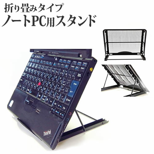 PCプラットフォーム・スタンド, ノートPCスタンド  PC 6 Surface book Surface laptop Mac book Mac book Air Mac book Pro