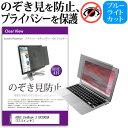 ASUS ZenBook 3 UX390UA[12.5インチ]のぞき見防止 プライバシーフィルター 覗き見防止 液晶保護 ブルーライトカット 反射防止 キズ防止 送料無料 メール便/DM便