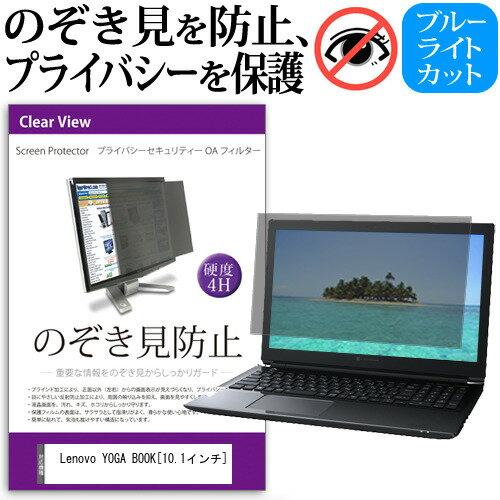 PCアクセサリー, プライバシーフィルター  10 Lenovo YOGA BOOK10.1 DM