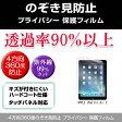 【メール便は送料無料】APPLE iPad Air,Air 2[9.7インチ]のぞき見防止 上下左右4方向 プライバシー 保護フィルム 反射防止 保護フィルム 02P01Oct16