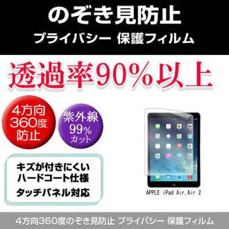 [郵件班次免運費]APPLE iPad Air,Air 2[9.7英寸]窺視防止上下左右4方向保護隱私膠卷反射防止保護膜02P01Oct16