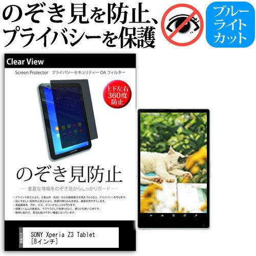 タブレットPCアクセサリー, タブレット用液晶保護フィルム SONY Xperia Z3 Tablet8 4 DM