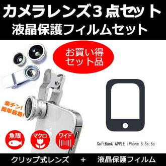 簡單的反射防止液晶屏保護膜Y排除宏指令透鏡魚眼透鏡環形別針式安裝供支持SoftBank APPLE iPhone 5,5s,5c[4英寸]機種的智慧型手機使用的3in1透鏡配套元件3個類型透鏡安排和02P01Oct16