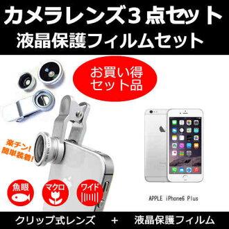 簡單的反射防止液晶屏保護膜Y排除宏指令透鏡魚眼透鏡環形別針式安裝供支持APPLE iPhone6 Plus[5.5英寸]機種的智慧型手機使用的3in1透鏡配套元件3個類型透鏡安排和02P01Oct16