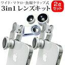 【2セット】 スマートフォン用 3in1レンズキット 3タイ