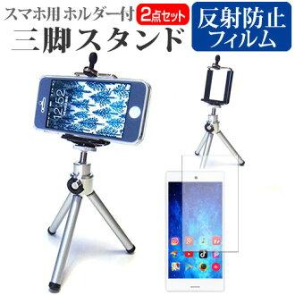 反射防止液晶屏保護膜伸縮式智慧型手機枱燈智慧型手機持有人供支持SoftBank APPLE iPhone 5,5s,5c[4英寸]機種的智慧型手機使用的持有人在的三脚和02P01Oct16