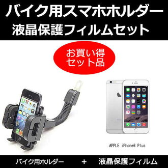 供APPLE iPhone6 Plus[5.5英寸]摩托車使用的智慧型手機持有人和指紋防止清除光澤液晶屏保護膜安排智慧型手機持有人彈性保護膜02P01Oct16