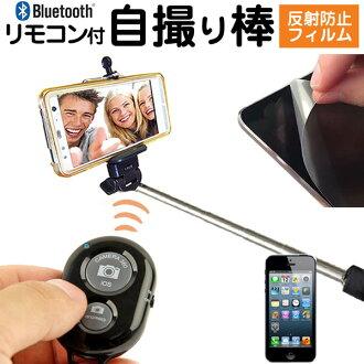 [郵件班次免運費]供有支持au APPLE iPhone 5[4英寸]機種的握柄的1把monopod+智慧型手機使用的持有人和反射防止液晶屏保護膜最長110mm伸縮桿