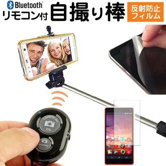 [郵件班次免運費]供有支持docomo(docomo)APPLE iPhone 5s[4英寸]機種的握柄的1把monopod+智慧型手機使用的持有人和反射防止液晶屏保護膜最長110mm伸縮桿