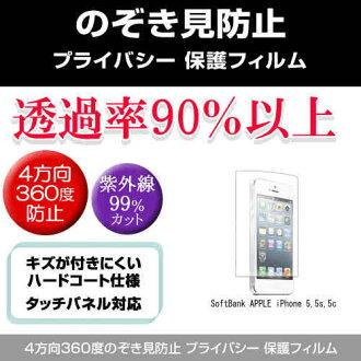 SoftBank APPLE iPhone 5,5s,5c[4英寸]窺視防止上下左右4方向保護隱私膠卷反射防止保護膜02P01Oct16