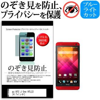 au HTC J One HTL22[4.7英寸]窺視防止上下左右4方向保護隱私膠卷反射防止保護膜02P01Oct16
