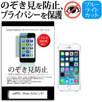 [郵件班次免運費]au APPLE iPhone 5,5s,5c[4英寸]窺視防止上下左右4方向保護隱私膠卷反射防止保護膜02P01Oct16