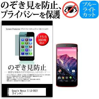 Google Nexus 5 LG-D821[5英寸]窺視防止上下左右4方向保護隱私膠卷反射防止保護膜02P01Oct16