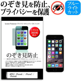 APPLE iPhone6[4.7英寸]窺視防止上下左右4方向保護隱私膠卷反射防止保護膜02P01Oct16