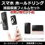 送料無料(メール便/DM便) au 富士通東芝モバイルコミュニケーションズ REGZA Phone IS11T[4インチ]機種対応 スマホ ホールドリング と 反射防止 液晶保護フィルム 指一本で楽々ホールド 脱着可能 スタンド