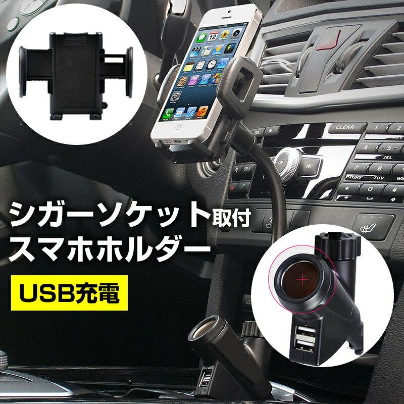 スマホ・タブレット・携帯電話用品, 車載用ホルダー・スタンド  USB2 USB