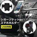 スマホ ホルダー 車載用 充電用USBポート2口&シガーソケット...