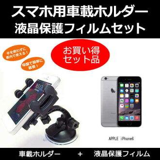 [郵件班次免運費]供支持APPLE iPhone6[4.7英寸]機種的智慧型手機使用的枱燈和反射防止液晶屏保護膜車載持有人360度旋轉操縱桿式真空吸盤智慧型手機枱燈02P01Oct16