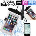 APPLE iPhone6 Plus / iPhone7 Plus / iPhone8 Plus機種対応 スマートフォン用 防水ケース と ……
