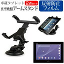 SONY Xperia Z2 Tablet[10.1インチ]機種対応 タブレット用 真...