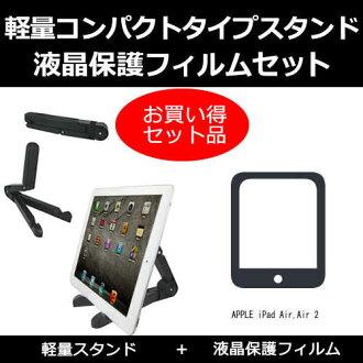 能携帶支持APPLE iPad Air,Air 2[9.7英寸]機種的平板電腦枱燈和反射防止液晶屏保護膜輕量小型型角度調節自由02P01Oct16
