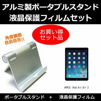 支持APPLE iPad Air,Air 2[9.7英寸]機種的鋁製造手提式平板電腦枱燈和反射防止液晶屏保護膜折疊式的角度調節自由是清洗交叉從屬于的02P01Oct16