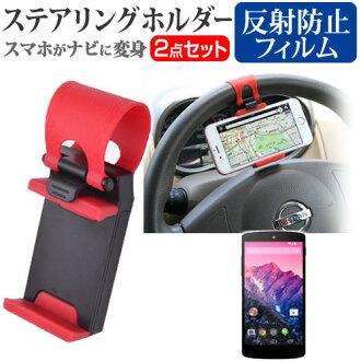支持Google Nexus 5 LG-D821[5英寸]機種的汽車轉向系統安裝型智慧型手機持有人和反射防止液晶屏保護膜車載sutearingusumahohorudakasute 02P01Oct16