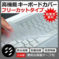 【キーボードカバー】LenovoThinkPadT430,T440[14インチ(1366x768)]