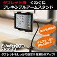 送料無料(メール便/DM便) デスク天板・ヘッドボードに取り付け可能なタブレット用スタンド タブレット用 くねくね フレキシブル アームスタンド タブレットスタンド