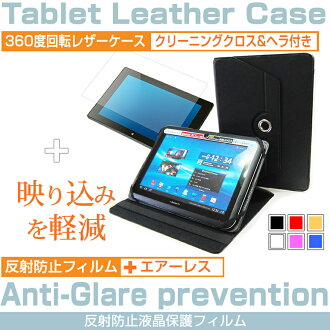 [郵件班次免運費]Huawei Huawei GT01[10.1英寸]劃算的2分安排平板電腦情况(覆蓋物)&液晶屏保護膜(反射防止)黑02P01Oct16