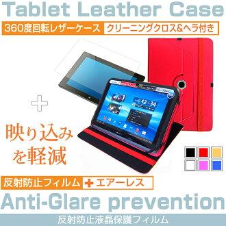 (/DM班次)MSI S100[10.1英寸]360度旋转枱灯功能皮革平板电脑情况&液晶屏保护膜(反射防止)红