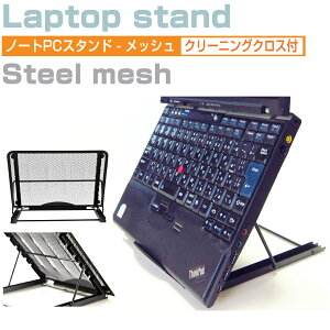 メッシュ パソコン スタンド