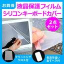 14インチワイド ノートパソコン用 強化ガラス同等 高硬度9Hフィルム...