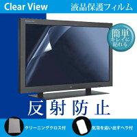 【お買い得】パナソニックVIERATH-32C300[32インチ(1366x768)]で使える【目に優しい反射防止(ノングレア)液晶TV保護フィルム】目を保護、キズ防止、防塵、液晶TVモニター・ディスプレイ保護フィルム(クリーニングクロス&ヘラ付)
