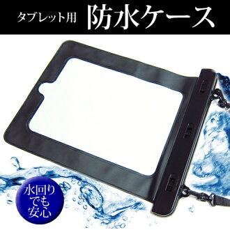 您可以使用浴室和廚房、 海灘或游泳池邊 ! (符合防水防護等級 IPX8) 防水平板電腦外殼防水防護等級 IPX8 兼容機箱蓋防水 02P01Oct16