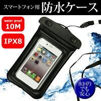 ASUS ZenFone 5 A500KL[5インチ(1280x720)]で使える【スマートフォン用防水ケース】お風呂場、キッチン、海辺やプールサイドで使えます(アームバンド&ストラップ付属、水深10M、防水保護等級IPX8に準拠)