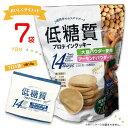 オールウェイズ プロテインクッキー 7袋(1袋18g)1週間分 ポイント消化 送料無料 お試し ダイエット 美容 高たんぱく 低糖質 お菓子 大豆
