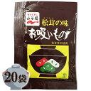 永谷園 松茸の味 お吸い物 20袋 ポイント消化 送料無料 ...