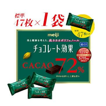 meiji チョコレート効果カカオ72% 標準47枚×1袋 ポイント消化 送料無料 お試し バラ売り ★夏場は溶ける恐れあり ポリフェノール 明治